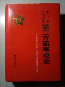 中国工农红军第二方面军战史