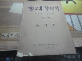 轻工集体经济【1985年试刊号,创刊号,第2,3,4,5,6期】