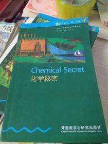 书虫.化学秘密