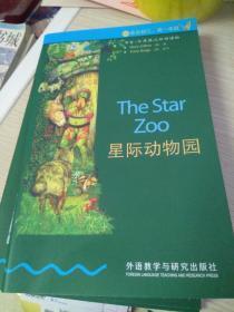 书虫.星际动物园