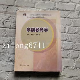 学前教育学 虞永平 王春燕 高等教育出版社9787040312447