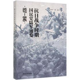 抗日战争时期国民党陆军通览(1937-1945)