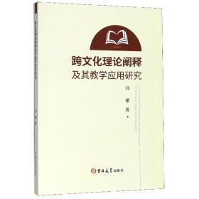跨文化理论阐述及其教学应用研究