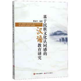 基于民族文化认同感的汉语教育研究