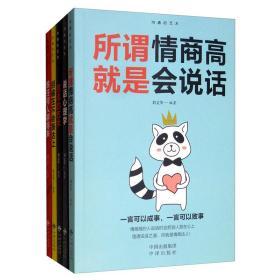 Z沟通的艺术(全五册)
