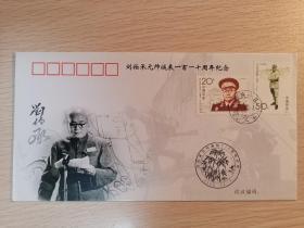 刘伯承元帅诞辰一百一十周年纪念封