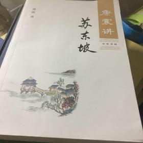 康震讲苏东坡