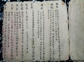 清代书法真迹手抄本桂东知县林嵩基序桂东全溪邓氏族谱残册
