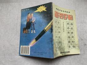 钢笔书法自学教程.上.楷书精解·.