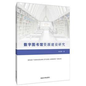数字图书馆资源建设研究