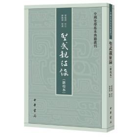 圣武亲征录(新校本·中国史学基本典籍丛刊)