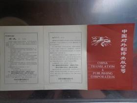 中国对外翻译出版公司 1981年 16开折页 中国对外翻译出版公司是国家出版局直属出版单位之一,公司前身是北京对外翻译出版社。联合国手册、联合国概况、联合国及有关组织机构译名手册、英汉国际政治经济词汇、世界各国工业化概况和趋向、技术引进指南、争取世界的生存、翻译漫谈、英文疑难详解、现代美国生活会话、英语常用成语练习简介和书价。《信使》月刊、《翻译通讯》双月刊介绍和订阅信息。