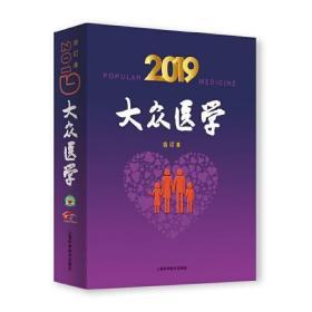 2019年《大众医学》合订本