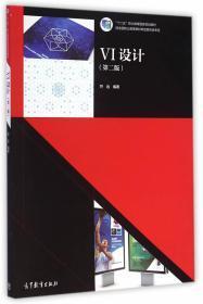 VI设计(第二版)