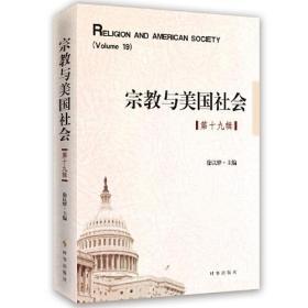 宗教与美国社会:第十九辑:Volume 19