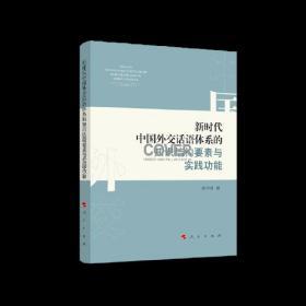 新时代中国外交话语体系的知识结构要素与实践功能