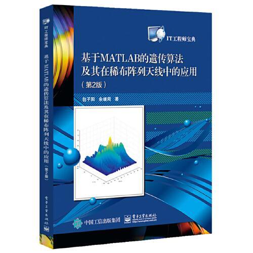 基于MATLAB的遗传算法及其在稀布阵列天线中的应用(第2版IT工程师宝典)