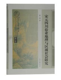 宋元四川盐业地理与区域社会研究