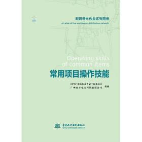 配网带电作业系列图册 常用项目操作技能