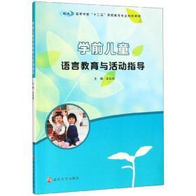 """学前儿童语言教育与活动指导/高等学校""""十三五""""学前教育专业规划教材"""