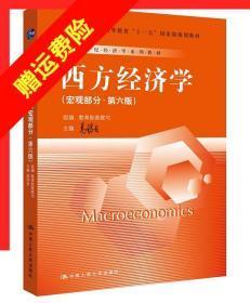 西方经济学 高鸿业 教育部高教司 9787300194967