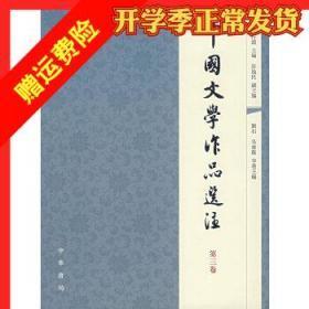 中国文学作品选注 袁行霈 9787101056914