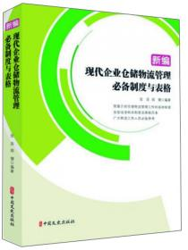 新编 现代企业仓储物流管理必备制度与表格