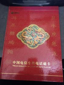 中国电信生肖电话磁卡 ( 十二生肖)卡全套都在