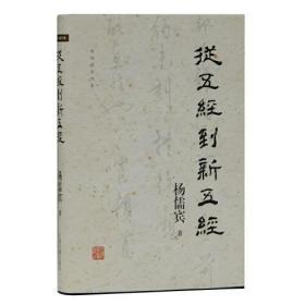 从《五经》到《新五经》(杨儒宾著作集)