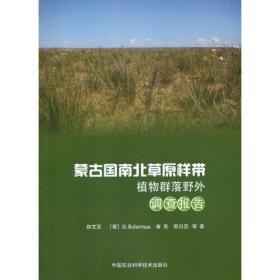 蒙古国南北草原样带植物群落野外调查报告