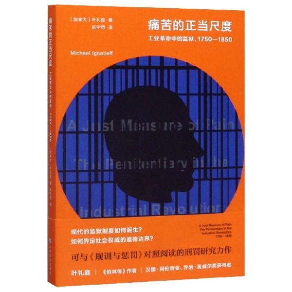 痛苦的正当尺度:工业革命中的监狱,1750-1850