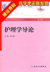 护理学导论 李小妹 9787117160759