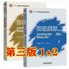高级英语第三版 重排版 1 2 张汉熙 王立礼共2册外语教学