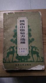 陕西中医验方选编:内科部分,品相见描述
