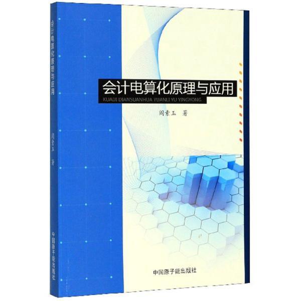 正版库存 会计电算化原理与应用