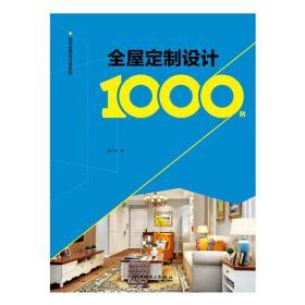 室内全案设计资料集  全屋定制设计1000例