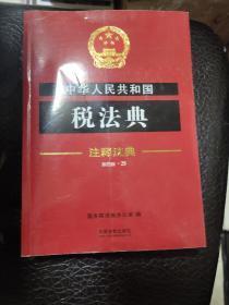 中华人民共和国税法典·注释法典(新四版)