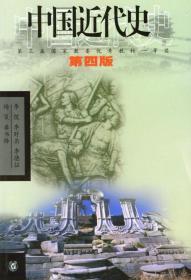 中国近代史 第四4版 1840-1919李侃 中华书局