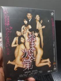 日本电影 DVD 光碟 请做我的奴隶3:爱的奴隶 厂家原版 质量好 全新未读碟
