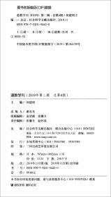道教学刊(2019年第2辑总第4期)