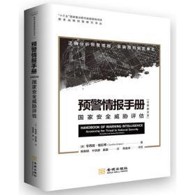 预警情报手册:完整解密版:国家安全威胁评估