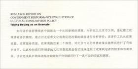 文化消费政策绩效评估研究报告-以北京市为例