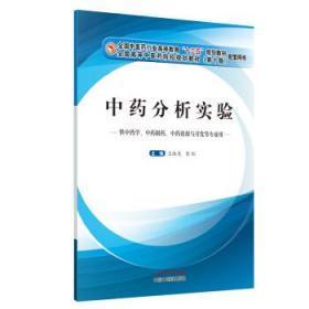 中药分析实验 王淑美 中国中医药出版社