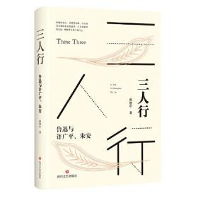 三人行:鲁迅与许广平、朱安