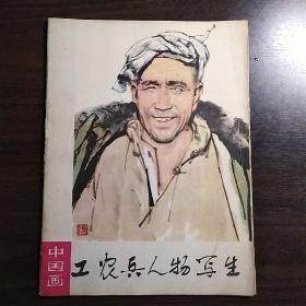 工农兵人物写生     中国画