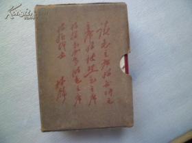 毛泽东选集(林彪题字 带函套)