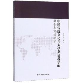 中国传统文化与大学英语教学的融合与渗透研究
