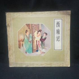 西厢记 王叔晖 绘【1979年二版二印,24开。包老包真】