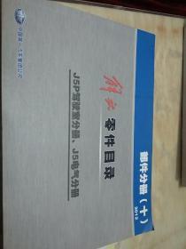 解放零件目录部分分册(十)  2012