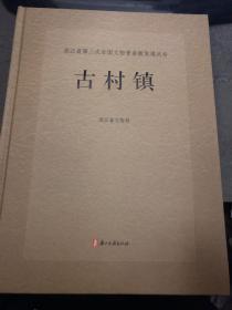 古村镇----浙江省第三次全国文物普查新发现丛书
